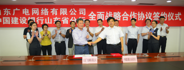 山东广电网络集团与建设银行山东省分行签署<font color=