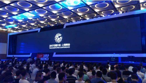 云上阿里 全球化与人工智能成上海<font color=