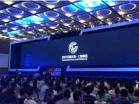 云上阿里 全球化与人工智能成上海峰会关键词