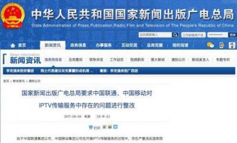 一周综述:中国移动整改IPTV业务,企业强强联合<font color=