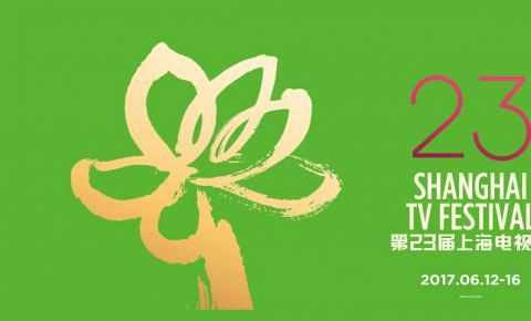 第23届上海电视节今开幕 申城进入一年一度的影视节时间