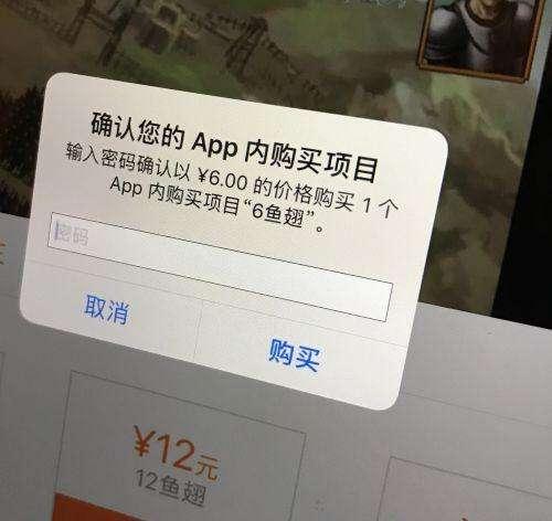 """打赏抽成30%:直播平台早已交纳""""苹果税"""""""