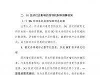 5G经济社会影响白皮书