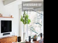 在家里搭建家庭影院 如何做到更简单更方便?
