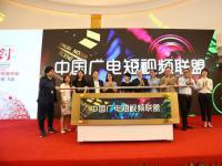 【重磅】中国广电短视频联盟成立!今日头条与五岸传播牵头