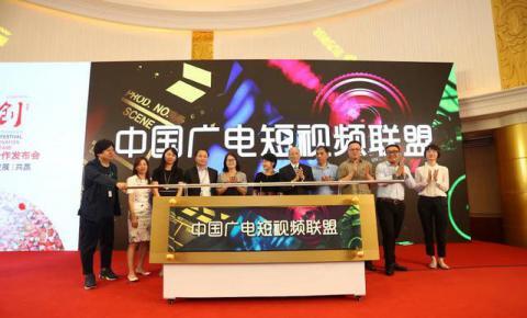 【重磅】中国广电短视频联盟成立!<font color=