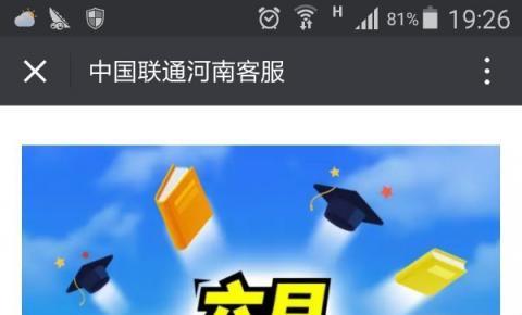 中国联通河南推出6GB<font color=