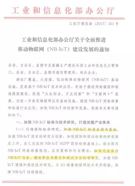 工信部:至2020年运营商要建150万NB-IoT基站,与<font color=
