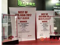 双杀!爱奇艺·奇遇VR在CES ASIA 2017斩获两项大奖