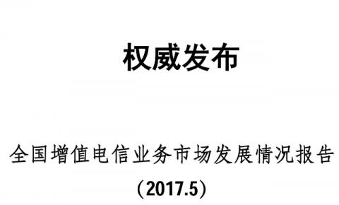2017年5月全国增值<font color=