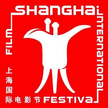 第20届上海国际电影节开幕 聂辰席应勇出席<font color=