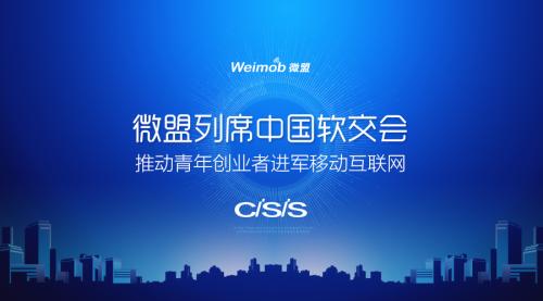 微盟列席中国软交会推动青年<font color=