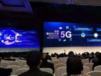 "5G标准前夜,产业链""抢跑"""