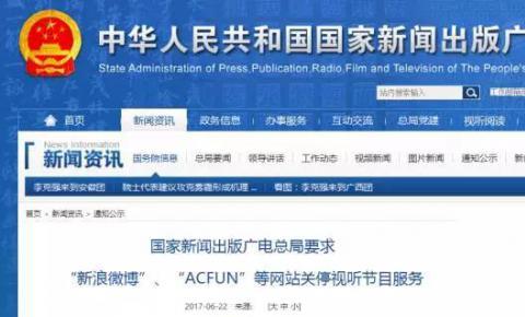 AcFun、新浪微博回应广电总局文件:进行全面整改、规范<font color=
