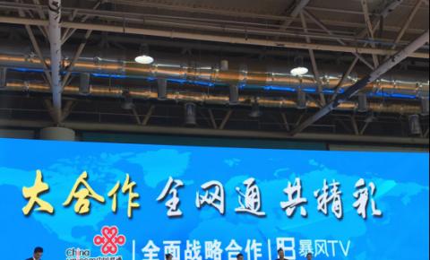 暴风TV亮相联通众筹5.<font color=
