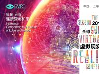 虚拟现实有多美?咪咕将全程直播全球虚拟现实大会