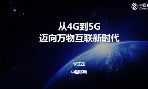 中国移动<font color=