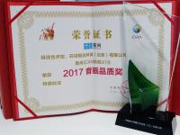 2017中国数字电视盛典奖项揭晓 看尚荣获3项大奖