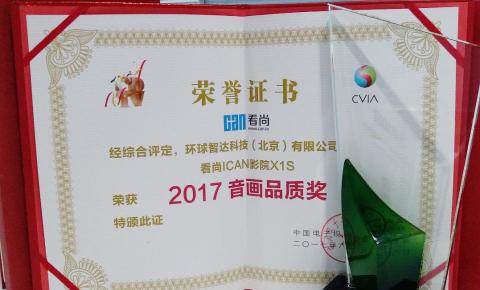 2017中国数字电视盛典奖项揭晓 <font color=