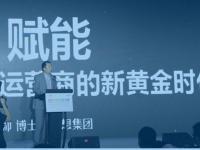 上海MWC 联想副总裁王帅畅谈运营商新黄金时代
