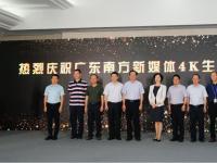 4K花园战略携手广东广播电视台共建4K生态产业联盟