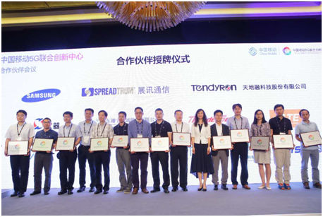 中科创达成中国移动5G联合创新中心合作伙伴