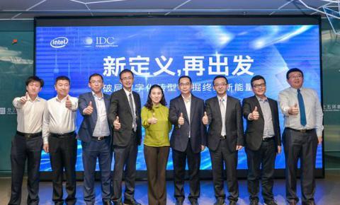 英特尔与IDC发布白皮书:2017年中国<font color=