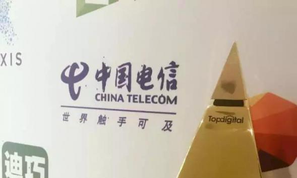 运营商与互联网基因的深度碰撞,中国电信天翼网关2.0获TopDigital发布盛典金奖
