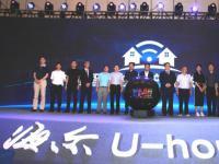 海尔U-home协同发起国内首个智慧住居产业联盟