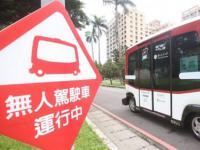 台湾首辆无人驾驶巴士开放试乘 可容纳12名乘客