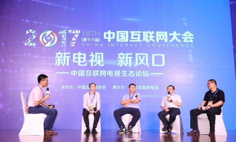 中国互联网电视生态论坛精彩圆桌对话