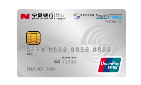 """陕西广电公司推出""""广电财富""""联名信用卡"""