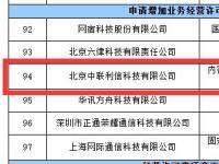 第五批CDN牌照下发:中联利信成为第12家