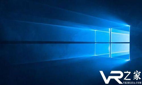微软发布新Windows 10预览版,改进MR相关功能