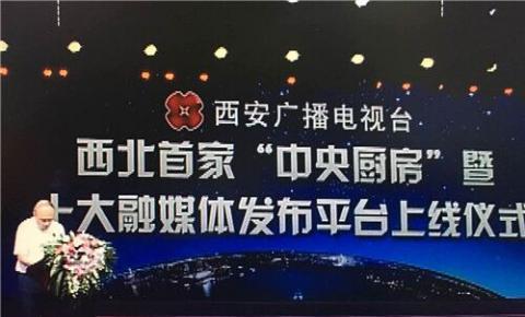 "西安广播电视台""<font color="