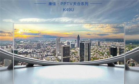 康佳&PPTV联合品牌<font color=