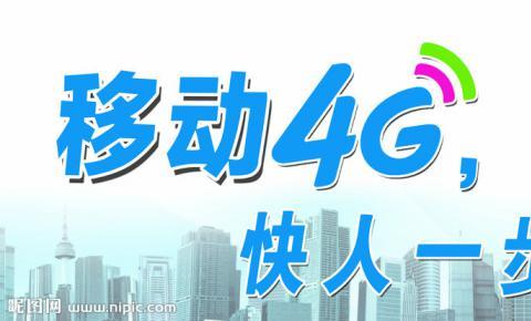 中国4G<font color=