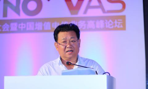 中国通信协会副会长赵中新:加强市场监管,推动增值电信业务有效发展