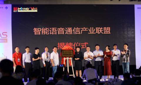 """【重磅】""""智能语音通信产业联盟""""正式在京揭牌"""