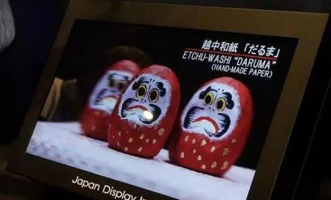 JDI联手NHK开发<font color=