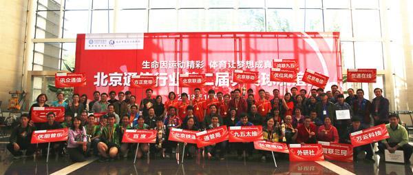 北京通信管理局围绕十项重点任务深入推进提速降费工作