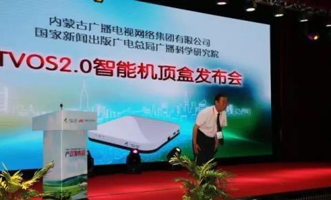 内蒙古广电网络智能机顶盒(TVOS2.0)产品<font color=