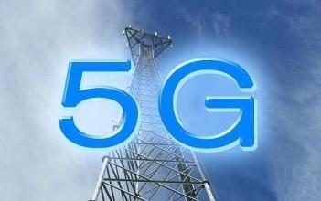 我国首个5G预商用测试基站开通 5G 网络重构下的SDN 成为关注重点