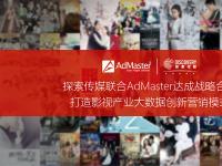 探索传媒联合AdMaster 达成战略合作 打造影视产业大数据创新营销模式
