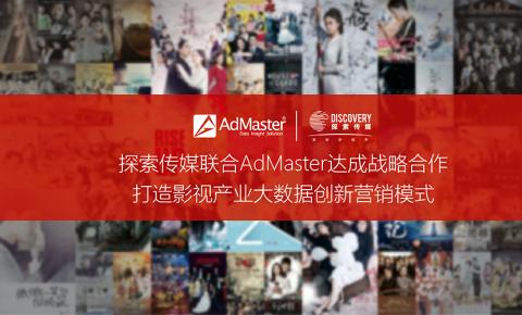 探索传媒联合AdMaster 达成<font color=