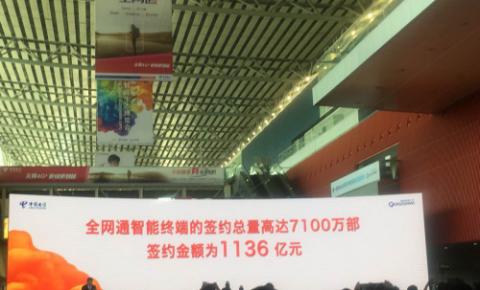 中国电信天翼生态博览会召开 物联网布局落地