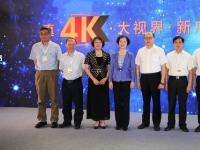 广东广电网络家庭智能网关开发者大会召开!启动4K电视网络应用合作仪式