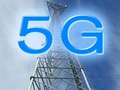 我国首个5G预商用测试基站开通 SDN 成为关注重点