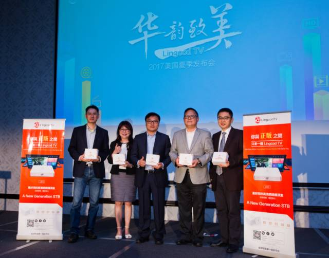 Lingcod TV强势登陆北美,北美华人客厅迎来正版高清智能中文电视时代
