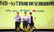ofo小黄车NB-IoT物联网智能锁落地 演绎物联网场景化未来